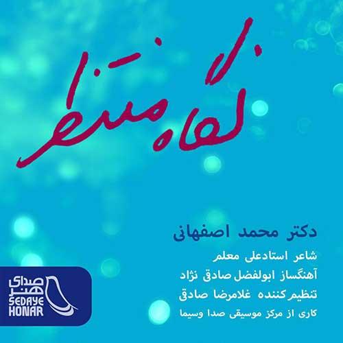Mohammad%20Esfahani%20 %20Negahe%20Montazer - دانلود آهنگ جدید محمد اصفهانی به نام نگاه منتظر