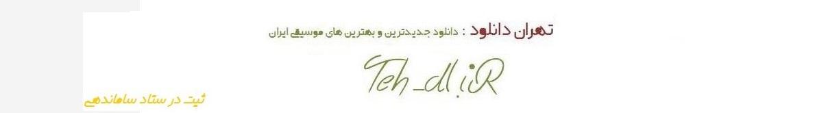 سایت تهران دانلود