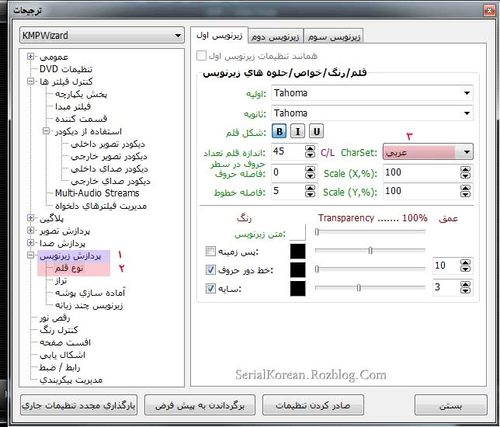 زیرنویس فارسی در kmplayer