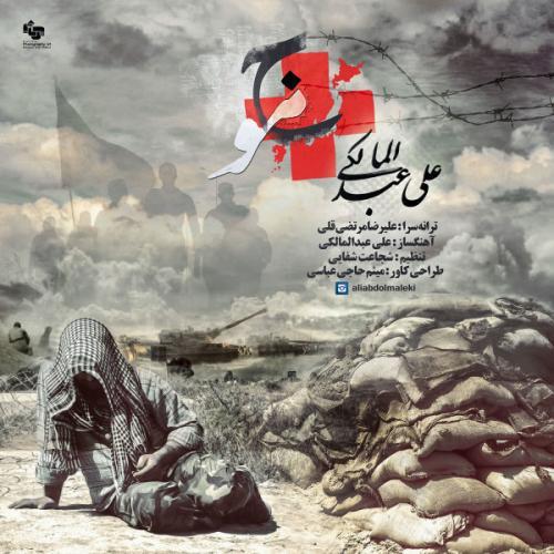 Ali%20Abdolmaleki%20 %20Mowj%20 - دانلود آهنگ جدید علی عبدالمالکی به نام موج