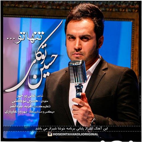 http://dl.teh-dl.ir/mordad%2094/Hossein-Tavakoli-Tanha-To.jpg