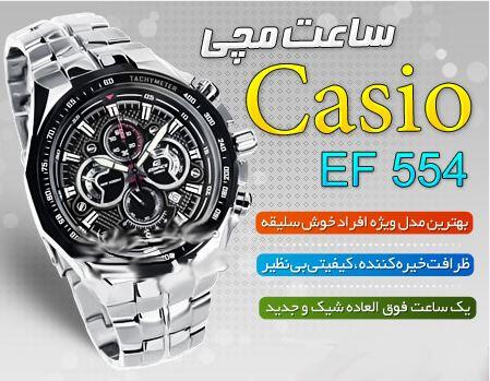 تخفبف ویژه ساعت مچی کاسیو مدل 554