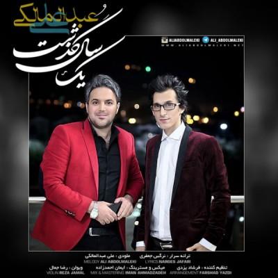 Ali%20Abdolmaleki%20 %20Yek%20Sal%20Gozasht - دانلود آهنگ جدید علی عبدالمالکی به نام یک سال گذشت