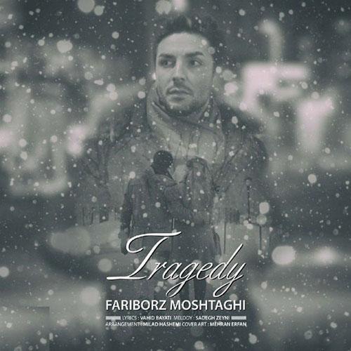 Fariborz%20Moshtaghi%20 %20Tragedy - دانلود آهنگ جدید فریبرز مشتاقی به نام تراژدی