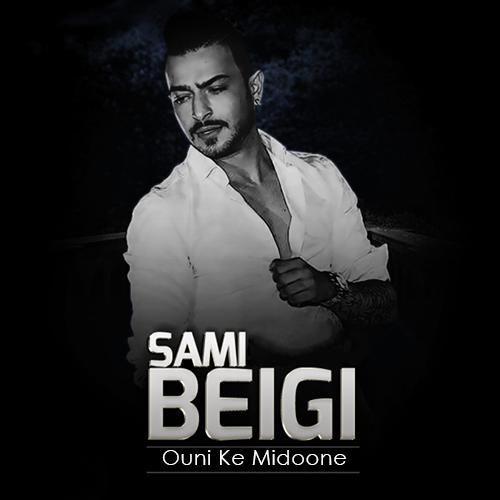 Sami%20Beigi%20 %20Ouni%20Ke%20Midoone%20 - دانلود آهنگ جدید سامی بیگی به نام اونی که میدونه