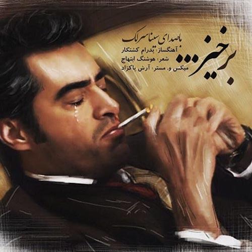 Sina%20Sarlak%20 %20Barkhiz%20(Shahrzad) - دانلود آهنگ جدید سینا سرلک به نام برخیز