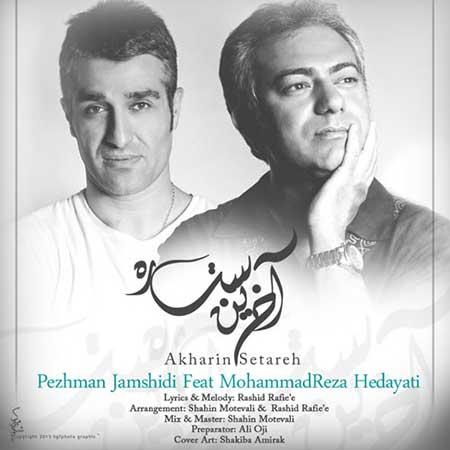 دانلود آهنگ محمدرضا هدایتی و پژمان جمشیدی آخرین ستاره