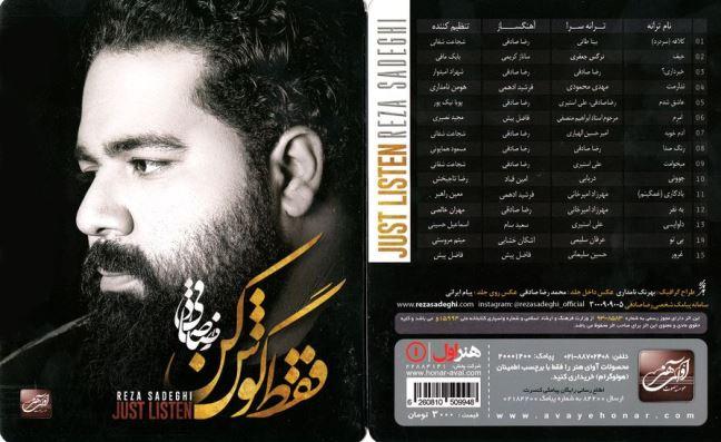 آهنگ جدید رضا صادقی غرور