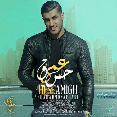 Shahab%20Mozaffari%20 %20Hesse%20Amigh%20 - دانلود آهنگ جدید شهاب مظفری به نام حس عمیق