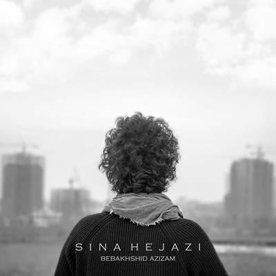 Sina%20Hejazi%20 %20Bebakhshid%20Azizam - دانلود آهنگ جدید سینا حجازی به نام ببخشید عزیزم