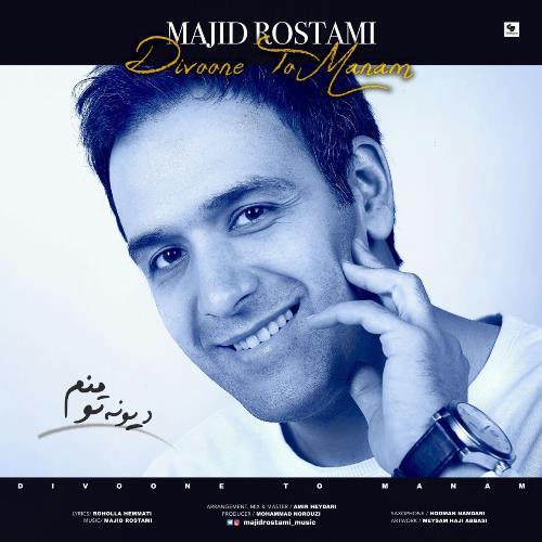 Majid%20Rostami%20 %20Divoneye%20To%20Manam - دانلود آهنگ جدید مجید رستمی دیوونه تو منم
