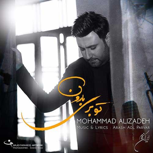 Mohammad%20Alizadeh%20 %20To%20Beri%20Baroon - دانلود آهنگ جدید محمد علیزاده تو بری بارون