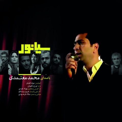 Mohammad%20Motamedi%20 %20Sogand%20%28Siyanor%29%20 - دانلود آهنگ محمد معتمدی سوگند