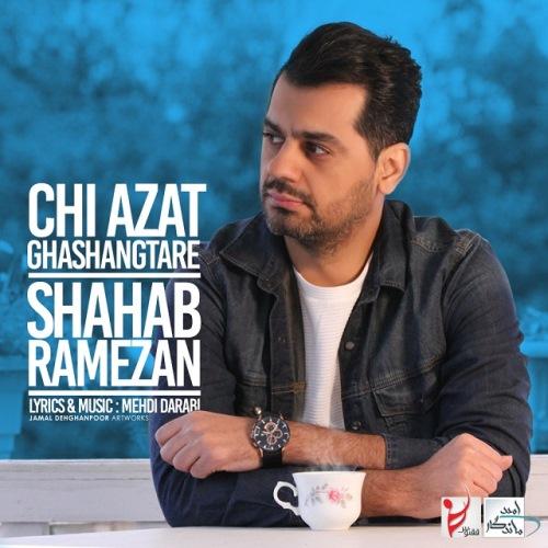 Shahab%20Ramezan%20 %20Chi%20Azat%20Ghashangtare - دانلود آهنگ جدید شهاب رمضان چی ازت قشنگتره