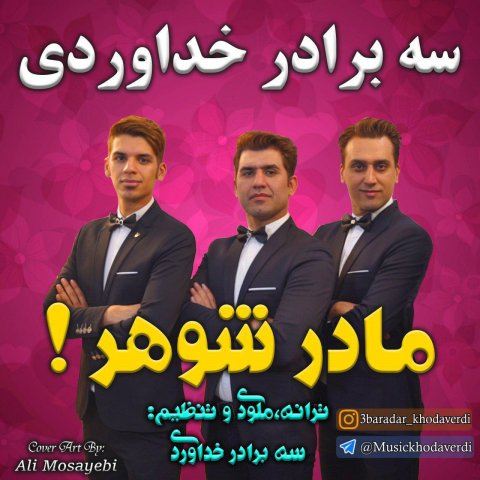151809316027371816khodaverdi bros madar shohar - دانلود آهنگ جدید 3 سه برادر خداوردی مادر شوهر