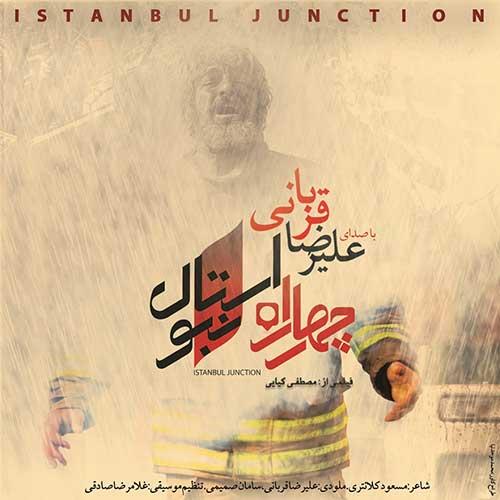 Alireza Ghorbani Istanbul Junction - دانلود آهنگ فیلم 4 چهارراه استانبول با صدای علیرضا قربانی