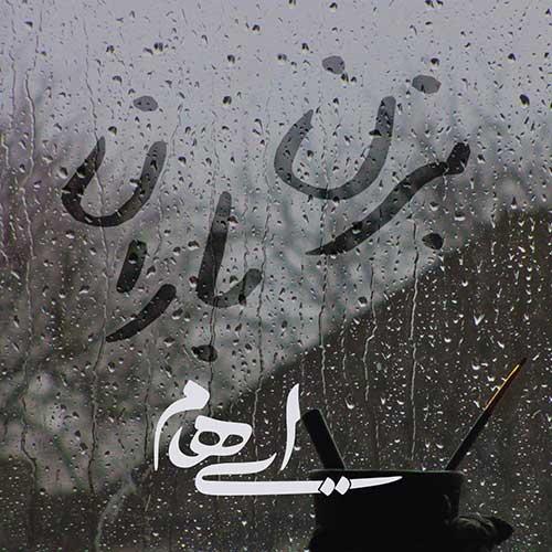 Ehaam Bezan Baran - دانلود آهنگ جدید گروه ایهام بزن باران