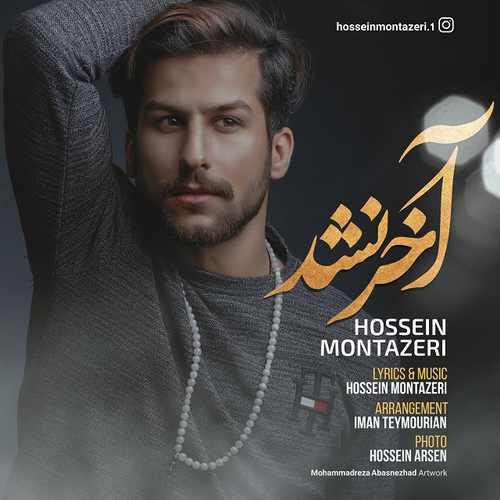Hossein%20Montazeri%20 %20Akhar%20Nashod - دانلود آهنگ جدید حسین منتظری آخر نشد