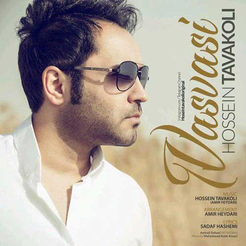 Hossein%20Tavakoli%20 %20Vasvasi - دانلود آهنگ جدید حسین توکلی وسواسی