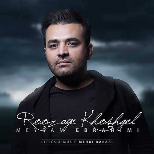 Meysam Ebrahimi Roozaye Khoshgel - دانلود آهنگ جدید میثم ابراهیمی روزای خوشگل