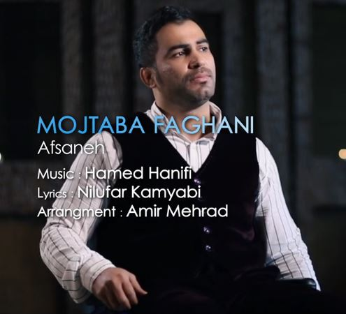 Mojtaba%20Faghani%20 %20Afsaneh - دانلود آهنگ جدید مجتبی فغانی افسانه