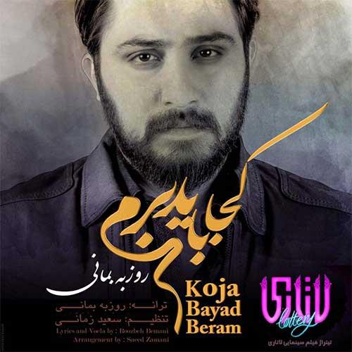 Roozbeh Bemani Koja Bayad Beram - دانلود آهنگ تیتراژ فیلم لاتاری با صدای روزبه بمانی ( کجا باید برم )
