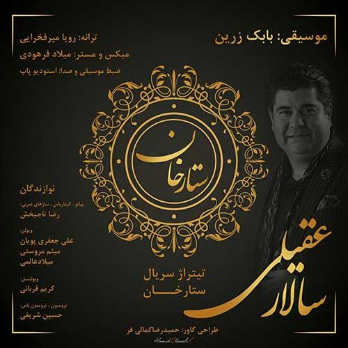 Salar Aghili Sattar Khan - دانلود تیتراژ سریال ستارخان با صدای سالار عقیلی