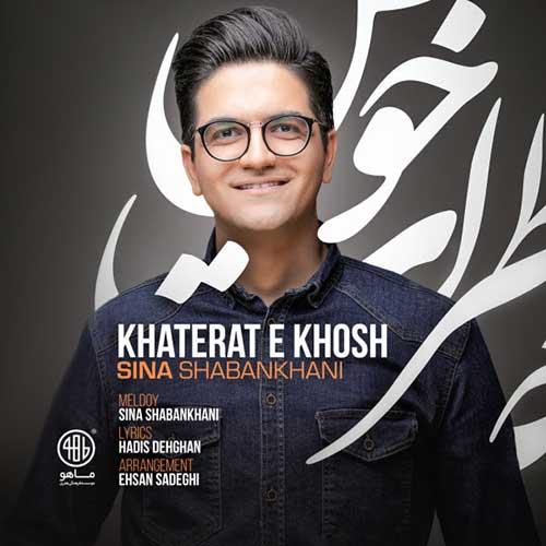 Sina Shabankhani Khaterate Khosh - دانلود آهنگ جدید سینا شعبانخانی خاطرات خوش