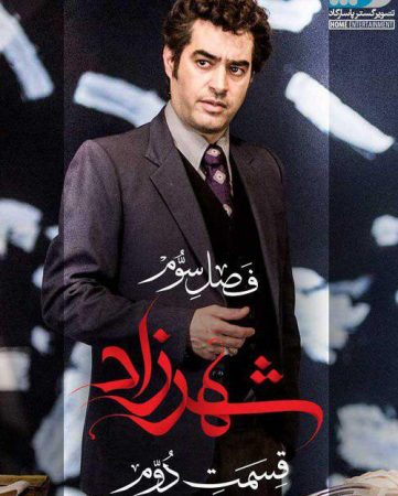 shahrzad fasl3 2 361x450 - دانلود سریال شهرزاد فصل سوم قسمت چهارم | shahrzad season 3 part 4