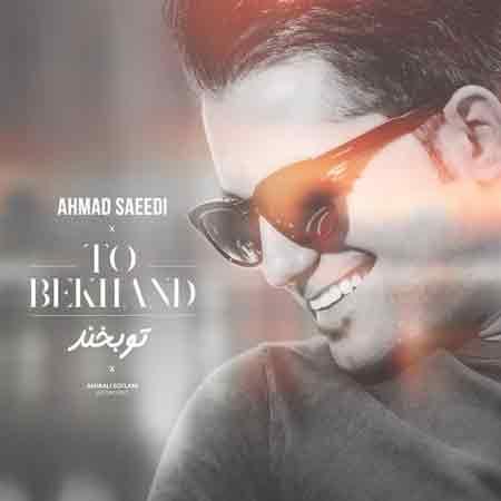 Ahmad%20Saeedi%20 %20To%20Bekhand - دانلود آهنگ جدید احمد سعیدی تو بخند