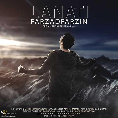 Farzad%20Farzin%20 %20Lanati - دانلود آهنگ جدید فرزاد فرزین لعنتی