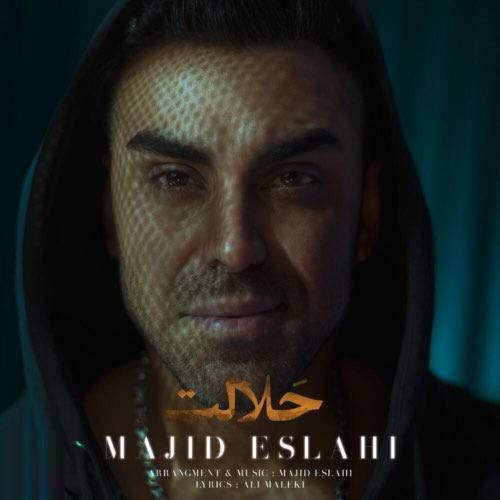 Majid%20Eslahi%20 %20Halalet - دانلود آهنگ جدید مجید اصلاحی حلالت