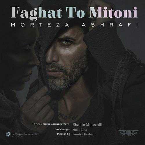 Morteza%20Ashrafi%20 %20Faghat%20To%20Mitooni - دانلود آهنگ جدید مرتضی اشرفی فقط تو میتونی