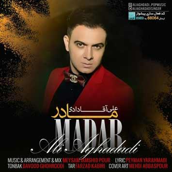 دانلود آهنگ شاد مادرم شیرین بانو تاج سرم از علی آقادادی