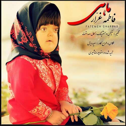 Fatemeh Mahi - دانلود آهنگ جدید فاطمه غرار ماهی