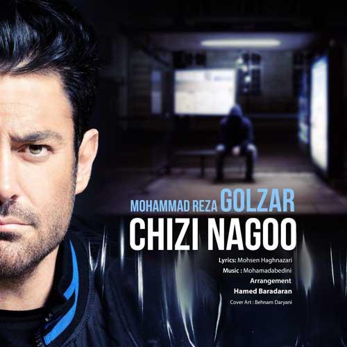 Mohammadreza Golzar Chizi Nagoo - دانلود آهنگ چیزی نگو از محمدرضا گلزار