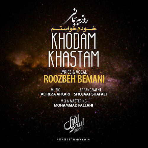 Roozbeh%20Bemani%20 %20Khodam%20Khastam - دانلود آهنگ جدید روزبه بمانی خودم خواستم