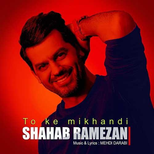 دانلود آهنگ جدید شهاب رمضان تو که میخندی