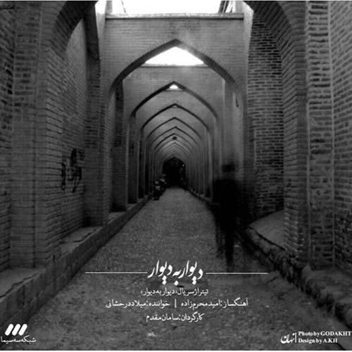 دانلود تیتراژ سریال دیوار به دیوار میلاد درخشانی
