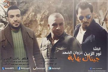 دانلود آهنگ عربی جیناک بهایه از نور الزین و غزوان الفهد