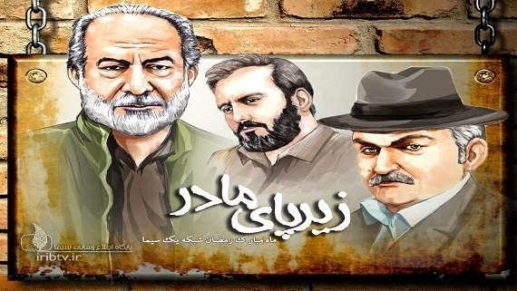 دانلود آهنگ میانی سریال زیر پای مادر از علی زند وکیلی