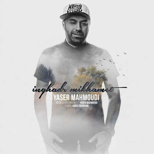 دانلود آهنگ یاسر محمودی اینقدر میخوامت