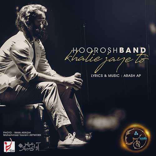 Hoorosh%20Band%20 %20Khalie%20Jaye%20To - دانلود آهنگ جدید هوروش بند خالیه جای تو