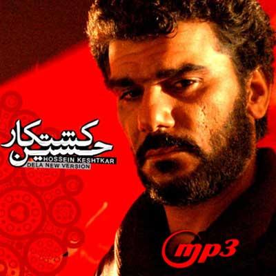 دانلود آهنگ شب هجران حسین کشتکار