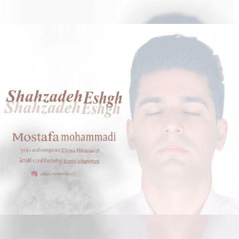 دانلود اهنگ جدید مصطفی محمدی به نام شاهزاده عشق