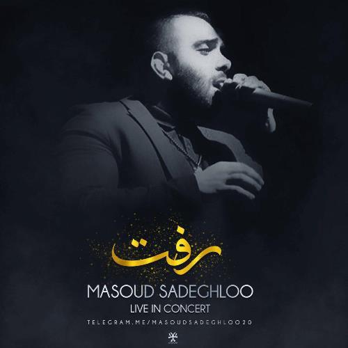 دانلود اجرای آهنگ رفت مسعود صادقلو