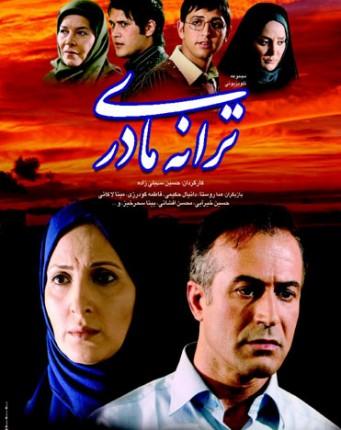 دانلود آهنگ تیتراژ ترانه مادری میراث تاراج پاییزم امیر حسین مدرس