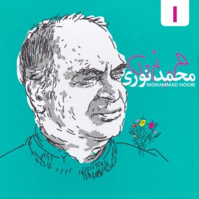 دانلود آهنگ عروسی از محمد نوری