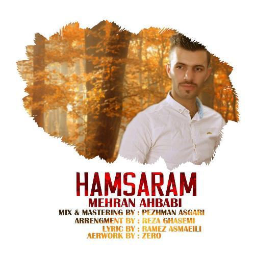 دانلود آهنگ جدید مهران احبابی به نام همسرم