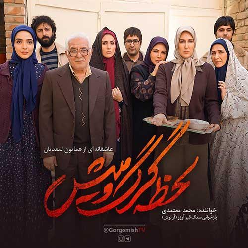 دانلود تیتراژ پایانی سریال لحظه گرگ و میش محمد معتمدی